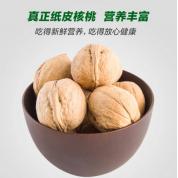 新疆特产阿克苏纸皮核桃 新货包邮 休闲零食坚果薄皮生核桃熟原味