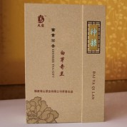 海山 白芽奇兰茶2015新季春茶 500g土黄色礼盒装 清香型