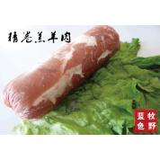 蒙众联●I1   精卷羔羊肉