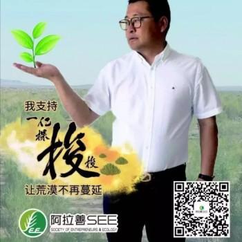 99公益日 内蒙古移动电子商务协会会长周玉斌积极投身公益